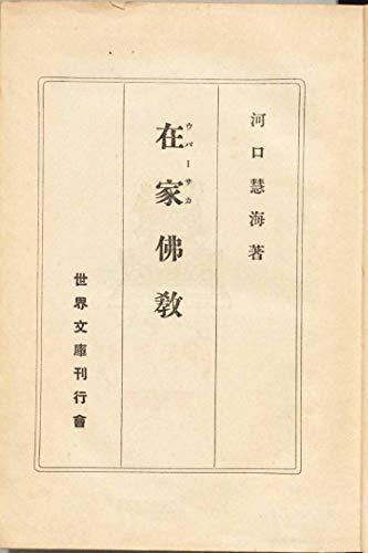 [画像:在家仏教: 国会図書館復刻版]