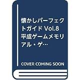 懐かしパーフェクトガイドVol.8 平成ゲームメモリアル?ゲームハード戦争