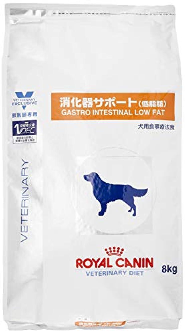 びっくりするプリーツピービッシュロイヤルカナン 療法食 消化器サポート低脂肪 犬用 ドライ 8kg