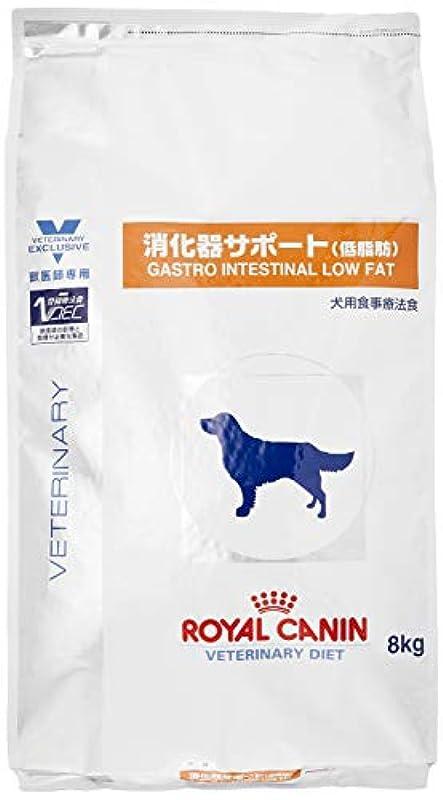 不公平正当化する条件付きロイヤルカナン 療法食 消化器サポート低脂肪 犬用 ドライ 8kg