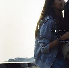 童子-T「もう一度…feat. BENI」のジャケット画像