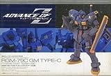 電撃ホビーマガジン2003年9月号付録 RGM-79C ジム改 ティターンズテストチーム仕様