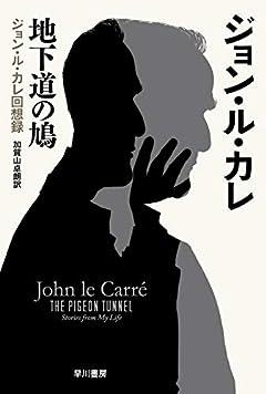 地下道の鳩: ジョン・ル・カレ回想録 (ハヤカワ文庫 NV ル 1-25)