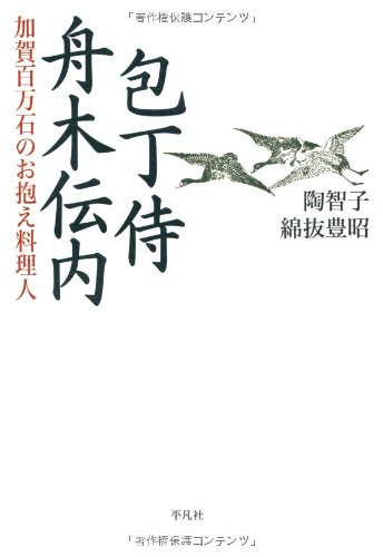 包丁侍 舟木伝内: 加賀百万石のお抱え料理人