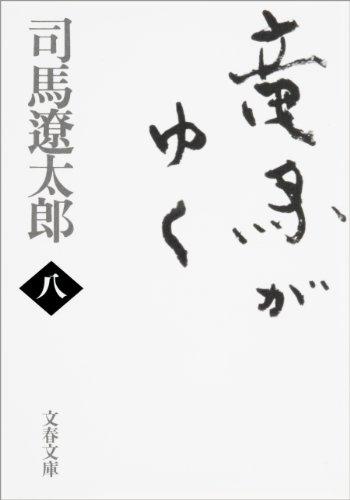 竜馬がゆく(八) (文春文庫)の詳細を見る