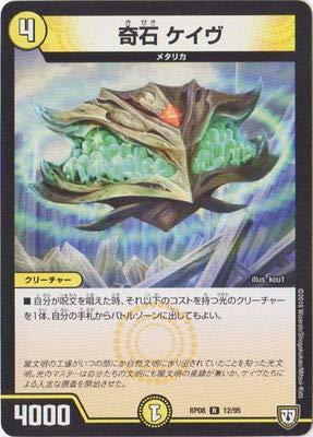デュエルマスターズ新8弾/DMRP-08/12/R/奇石 ケイヴ