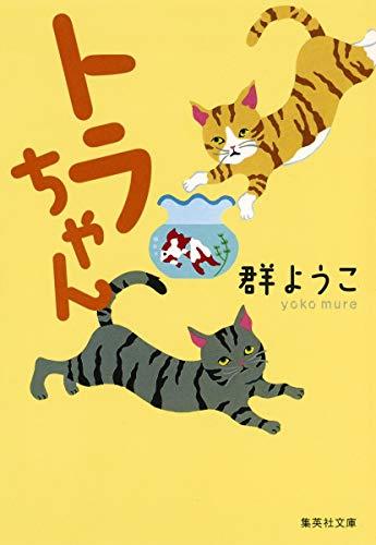 トラちゃん 猫とネズミと金魚と小鳥と犬のお話 (集英社文庫)の詳細を見る