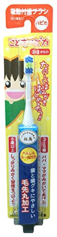リングレットバリケード貯水池ミニマム 電動付歯ブラシ こどもハピカ ブルー 毛の硬さ:やわらかめ DBK-1B(BP)