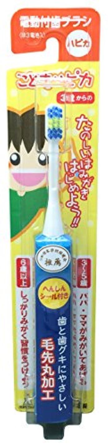 蒸留委任するずっとミニマム 電動付歯ブラシ こどもハピカ ブルー 毛の硬さ:やわらかめ DBK-1B(BP)