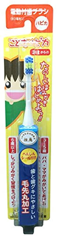 三ビジターフルーツ野菜ミニマム 電動付歯ブラシ こどもハピカ ブルー 毛の硬さ:やわらかめ DBK-1B(BP)
