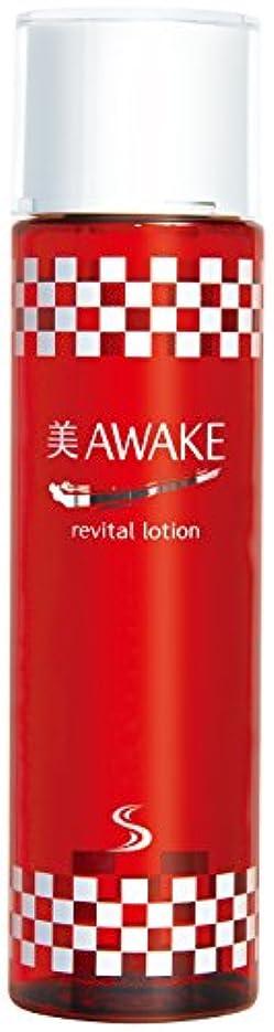 大脳あまりにも拘束する美AWAKE ローション 150ml ブラックシリカ配合