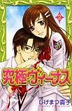 究極ヴィーナス 2 (プリンセスコミックス)