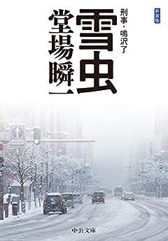 新装版-雪虫-刑事・鳴沢了 (中公文庫 と 25-45 刑事・鳴沢了)