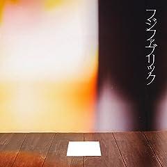 手紙♪フジファブリック