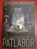 30th HEADGEAR EXHIBITION記念ブックレット