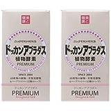 2個セット ドッカンアブラダスPREMIUM 植物発酵物含有加工食品 180粒[330mg]