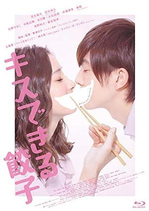 キスできる餃子 [Blu-ray]