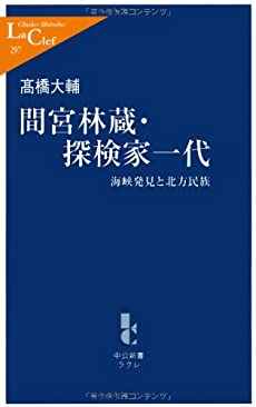 間宮林蔵・探検家一代―海峡発見と北方民族 (中公新書ラクレ)