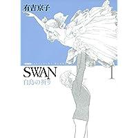 SWAN 白鳥の祈り 愛蔵版 1