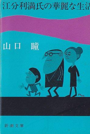 江分利満氏の華麗な生活 (新潮文庫 や 7-2)の詳細を見る