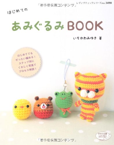 はじめてのあみぐるみBOOK (レディブティックシリーズno.3490)