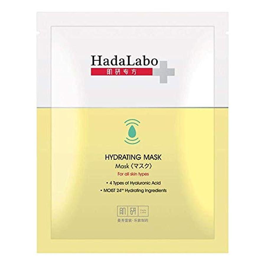 パット解決する寄付するHADA LABO #ERROR!