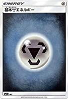 ポケモンカードゲーム サン&ムーン 鋼エネルギー / 強化拡張パック サン&ムーン(PMSM1+)/シングルカード