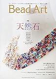 Bead Art 2015年春号 vol.13 画像
