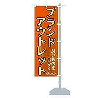 ブランドアウトレット のぼり旗 サイズ選べます(コンパクト45x150cm 右チチ)