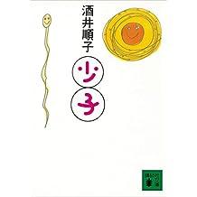 少子 (講談社文庫)