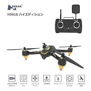 Hubsanドロン HDカメラ付き ブラシレスモーターGPS搭載 5.8G FPV 日本語マニュアル400m長制御距離H501S Pro
