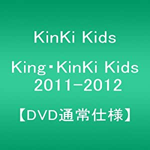 King・KinKi Kids 2011-2012 【DVD通常仕様】