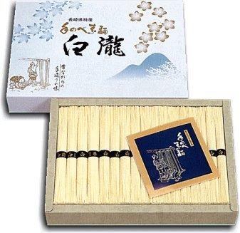 島原手延素麺 (白瀧) 50g x16束 800g
