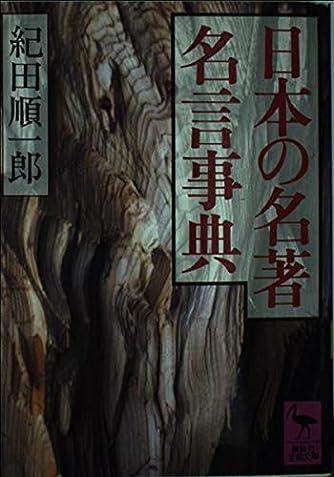 日本の名著名言事典 (講談社学術文庫)