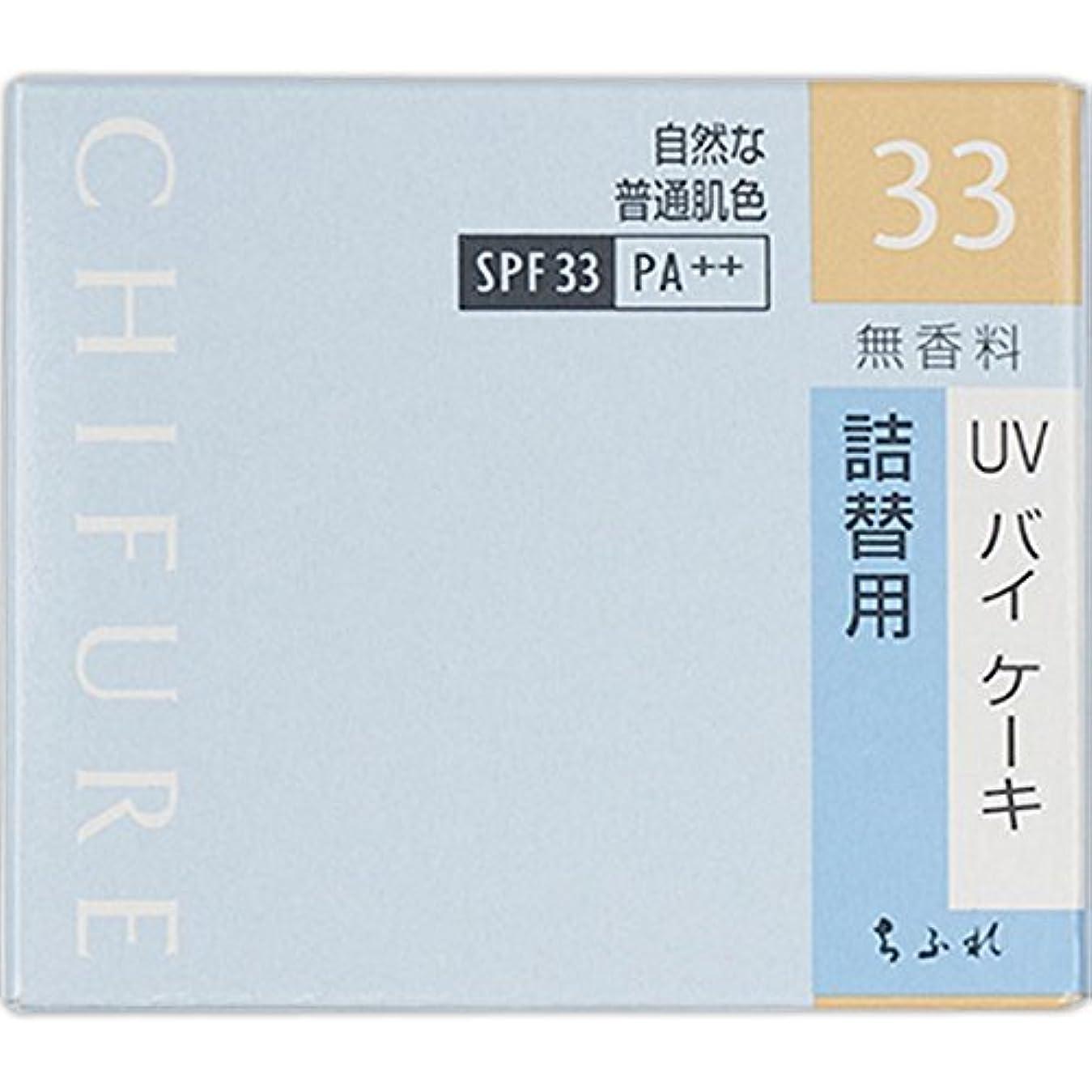 ブロー外観文房具ちふれ化粧品 UV バイ ケーキ 詰替用 33 自然な普通肌色 14g