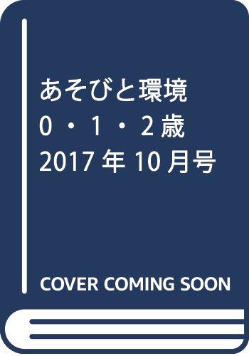 あそびと環境0・1・2歳 2017年 10 月号 [雑誌]
