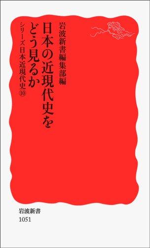 日本の近現代史をどう見るか〈シリーズ 日本近現代史 10〉 (岩波新書)の詳細を見る