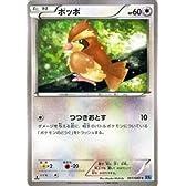 ポケモンカードゲーム XY[ワイルドブレイズ] ポッポ(たね) 061/080 XY2
