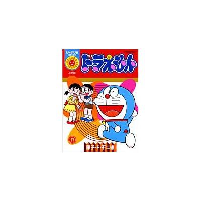 ドラえもん 第17巻 (ぴっかぴかコミックス)