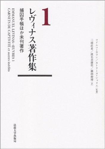 レヴィナス著作集 1: 捕囚手帳ほか未刊著作の詳細を見る