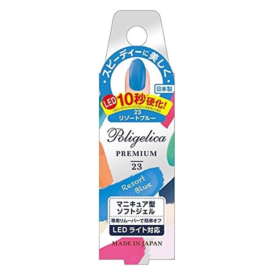 硬さ物質お願いしますBW ポリジェリカプレミアム カラージェル APGC 1023 リゾートブルー (6g)