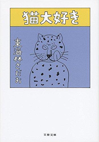 猫大好き (文春文庫)の詳細を見る
