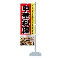 中華料理 のぼり旗(レギュラー60x180cm 左チチ 標準)