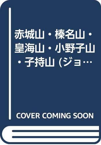赤城山・榛名山・皇海山・小野子山・子持山 (ジョイフルマップシリーズ山歩き編)