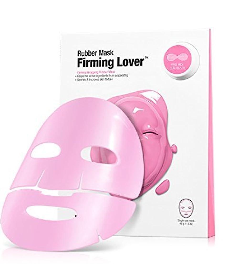 シリアルサラミスラダムDr. Jart Dermask Rubber Mask 1.5oz 1pcs (Firming Lover) [並行輸入品]