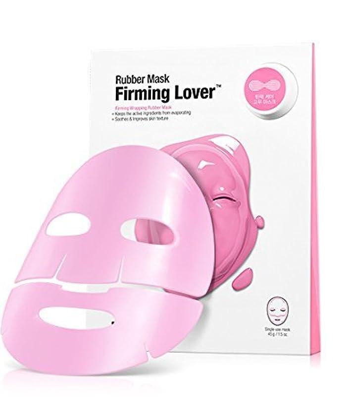 裁定戦闘折Dr. Jart Dermask Rubber Mask 1.5oz 1pcs (Firming Lover) [並行輸入品]