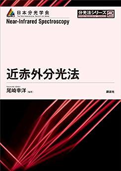 [尾崎幸洋]の近赤外分光法 (分光法シリーズ)