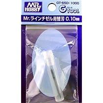 Mr.ラインチゼル用替刃 0.10mm GT65D