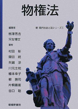 物権法 (新 現代社会と法シリーズ)