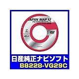 NISSAN 日産純正 B8228-VG29C ナビゲーション用 三洋地図ソフト 2012年版DVD-ROM 12-13モデル